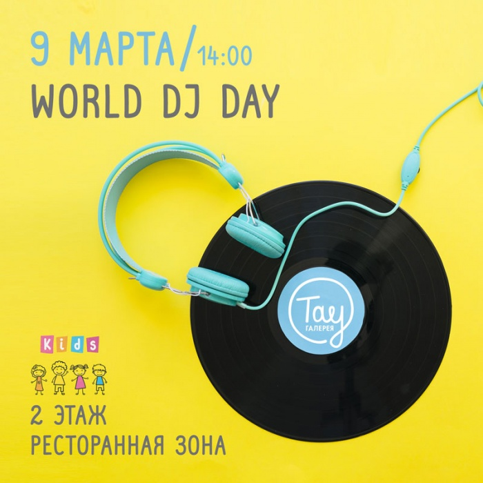 World DJ Day в Тау!
