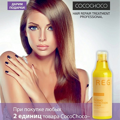 Акция на марку COCOCHOCO в Parikmag & Pharmamag!