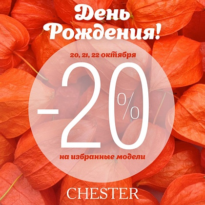 CHESTER дарит подарки!