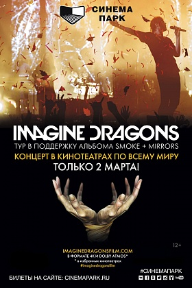 Imagine Dragons В Тау